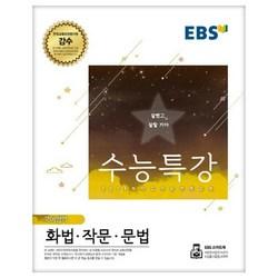 2019 EBS 수능특강 고등 국어영역 화법 작문 문법 : 2019학년도 수능 연계 교재